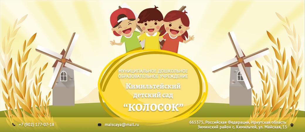 """МДОУ Кимильтейский детский сад """"Колосок"""""""